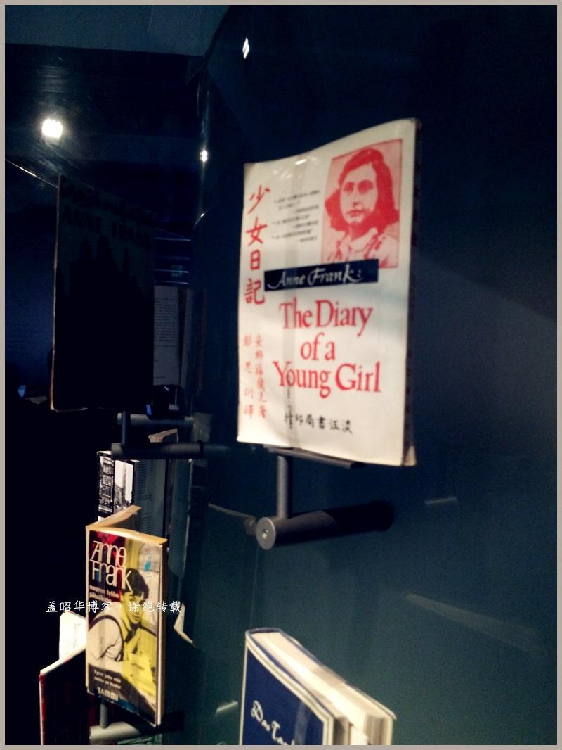 一座因少女日记而出名的密室 - 盖昭华 - 盖昭华的博客