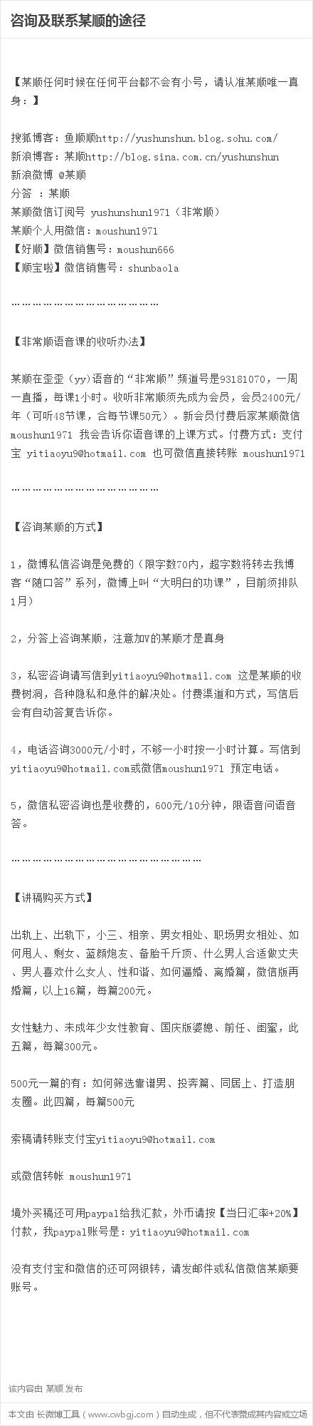 微顺口答五零一 - yushunshun - 鱼顺顺的博客