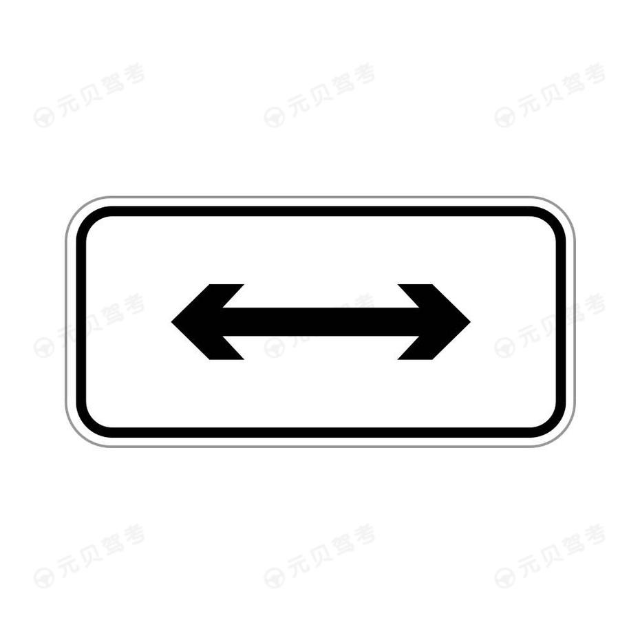 行驶方向2