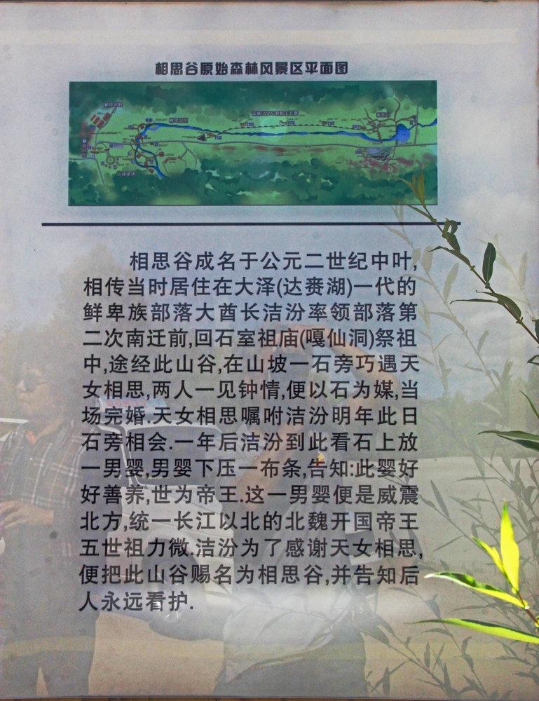 阿里河云天辽阔,相思谷水木幽清--暑期东北行之十九 - 侠义客 - 伊大成 的博客