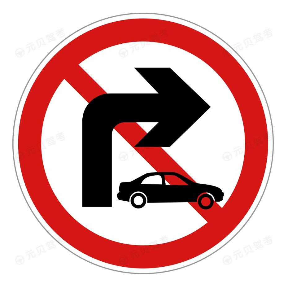 禁止小客车右转