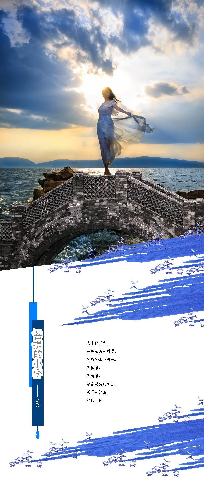【星雯诗苑】菩提的小桥 - 星雯 - 星雯博客