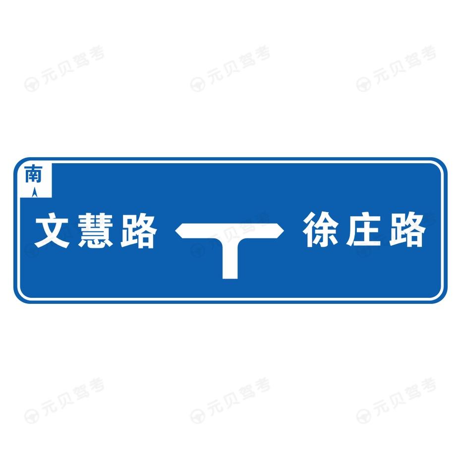 丁字交叉路口7