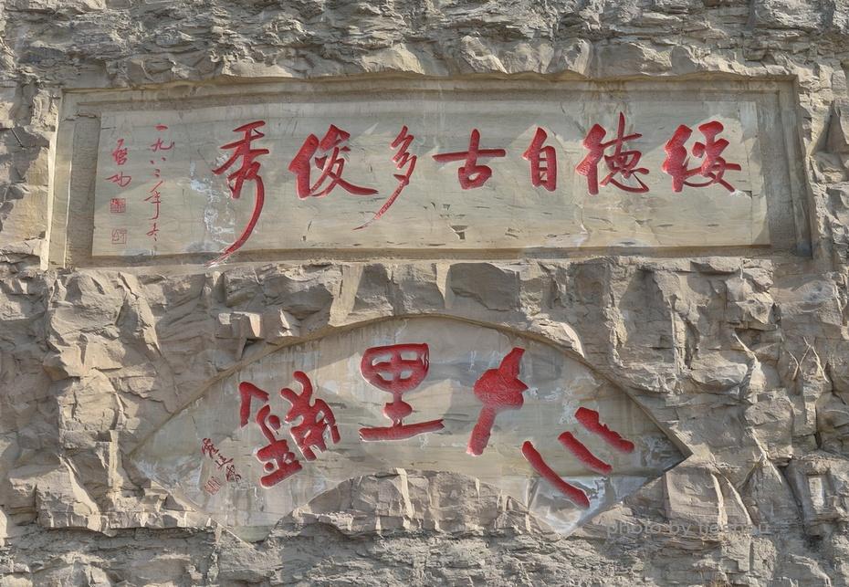 陕北风情(17)—— 三十里铺村_图1-25