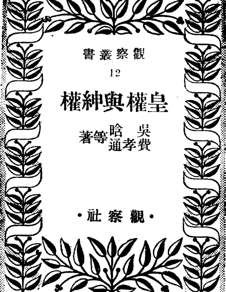 新政治经济学第八讲预告 - 汪丁丁 - 汪丁丁的博客