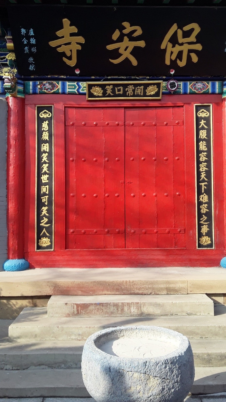 寺庙之:保安寺 - 淡淡云 - 淡淡云