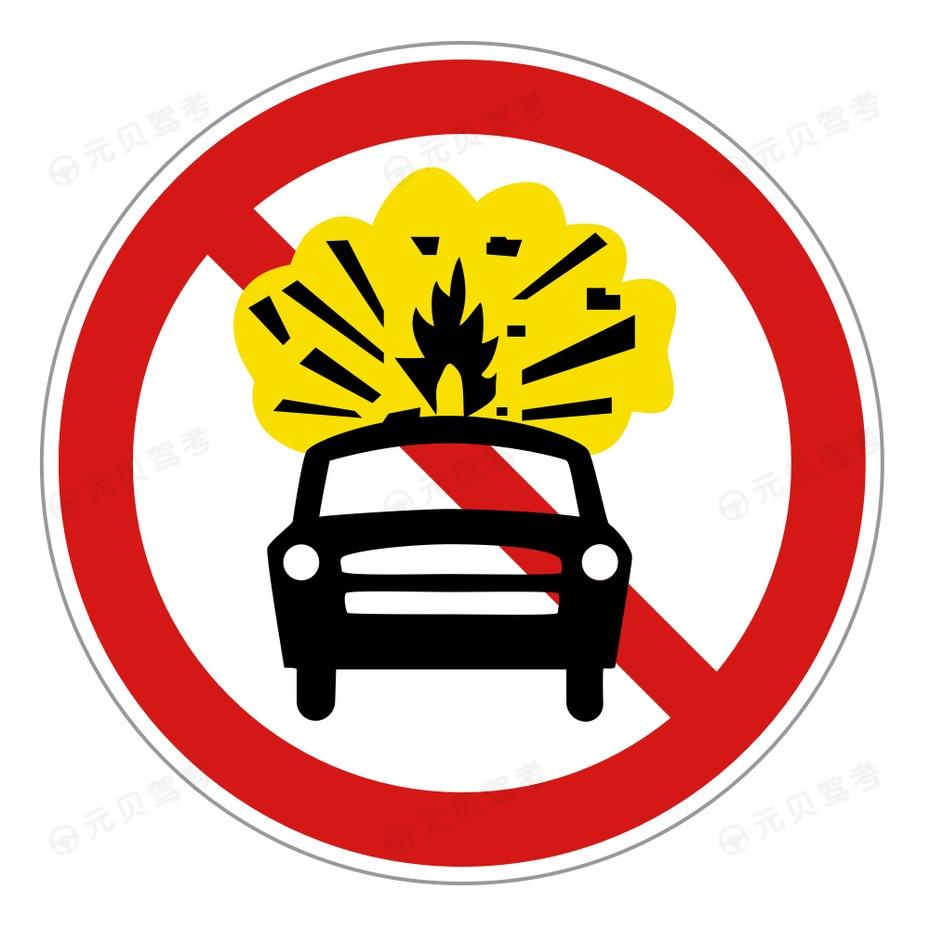 禁止运输危险物品车辆驶入