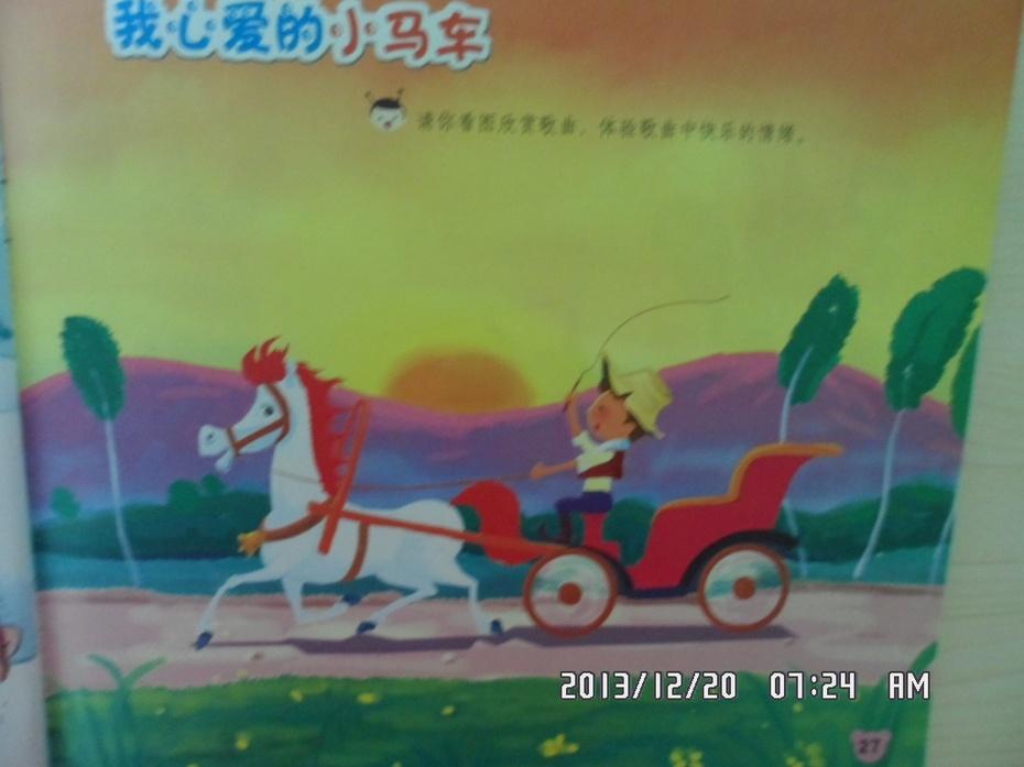 音乐欣赏 我心爱的小马车