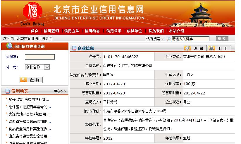 北京还有多少家这样的招工骗子公司 - 刘昌松 - 刘昌松的博客