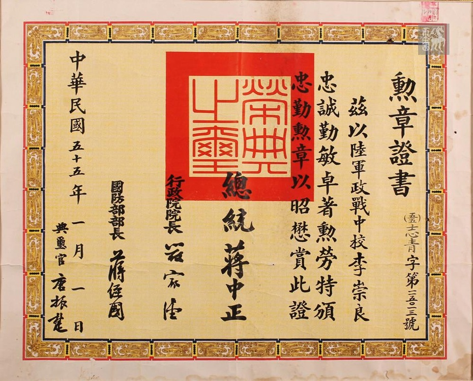历史人物蒋介石的名与字 - 钟茂初 - 钟茂初的博客