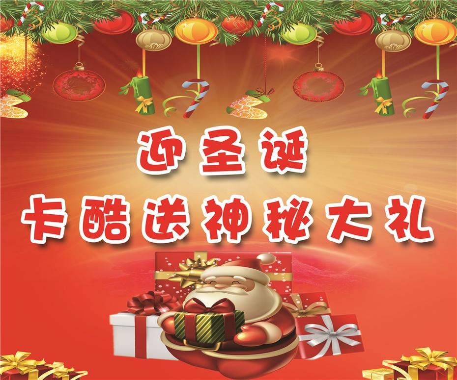 卡酷国际儿童摄影会馆圣诞节/新年活动