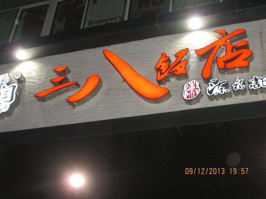 哈尔滨 三八饭店 - 旭在东北 - 旭在东北原创音画博客(*^_^*)