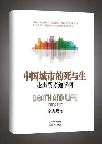 千年未有大变局下的财富分配与阶层升降 - 童大焕 - 童大焕中国日记