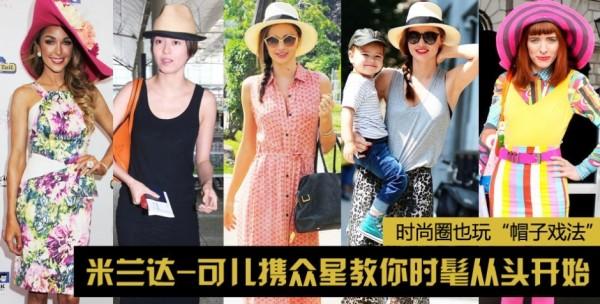 """时尚圈也玩""""帽子戏法"""" 可儿教你时髦从头开始 - 嘉人marieclaire - 嘉人中文网 官方博客"""