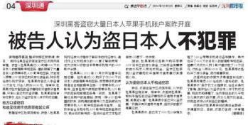盗窃日本人也是违法犯罪 - 林海东 - 林海东的博客
