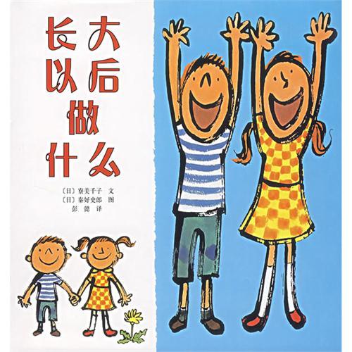 绘本阅读推荐(二)《长大以后做什么》 - 小小胡杨 - 小小胡杨班
