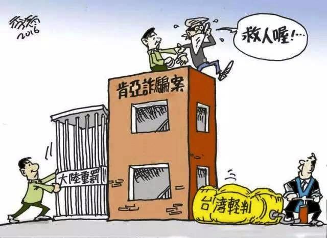 萧陶,肯尼亚,蔡英文,台湾,电信诈骗