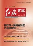 杨晓青批宪政之红旗稿:一周年 - 钟茂初 - 钟茂初的博客