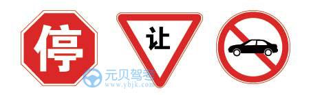 這屬于哪一種標志?A、禁令標志B、指示標志C、指路標志D、警告標志答案是A