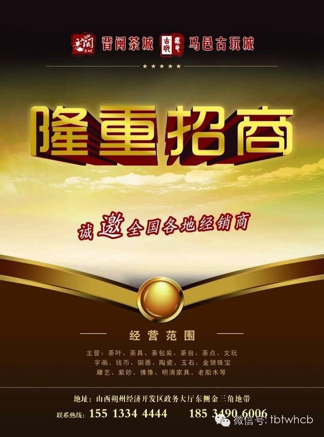 晋闽茶城·马邑古玩城