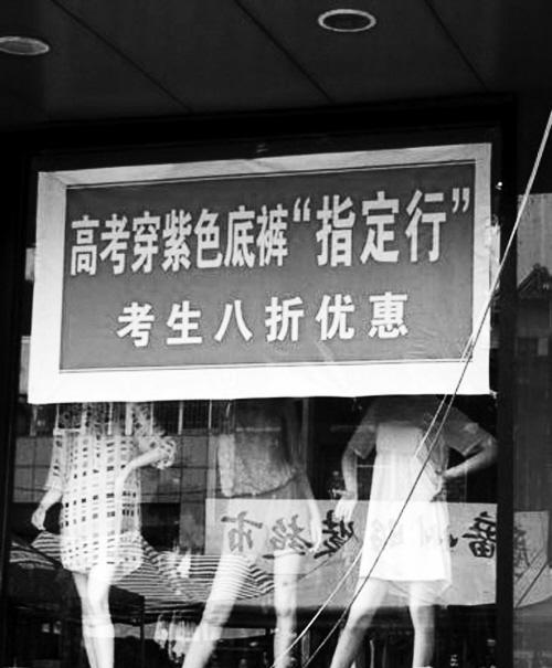 """内衣店口号雷倒一片 高考穿紫色底裤""""指定行""""! - 古瓶儿内衣 - 古瓶儿内衣"""