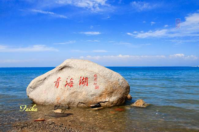 【原创影作】大美青海——走进青海湖 - 古藤新枝 - 古藤的博客