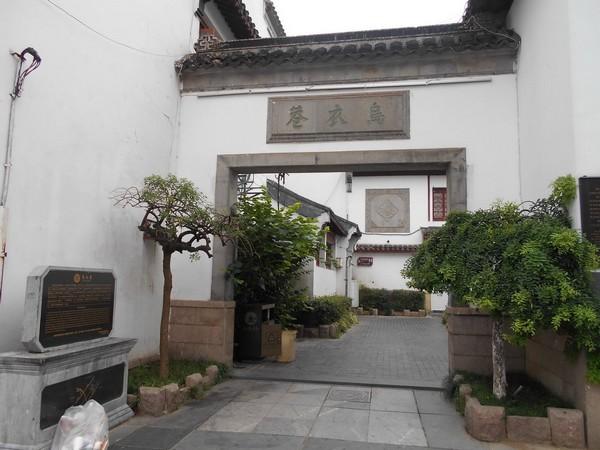 跟着唐诗宋词旅游——乌衣巷 - 古藤新枝 - 古藤的博客