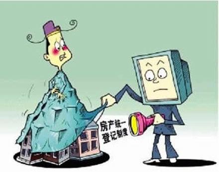 刘植荣:不动产登记要发挥社会功能 - 刘植荣 - 刘植荣的博客