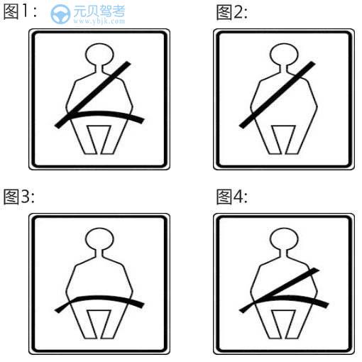 以下安全带系法正确的是?A、图1B、图2C、图3D、图4答案是A