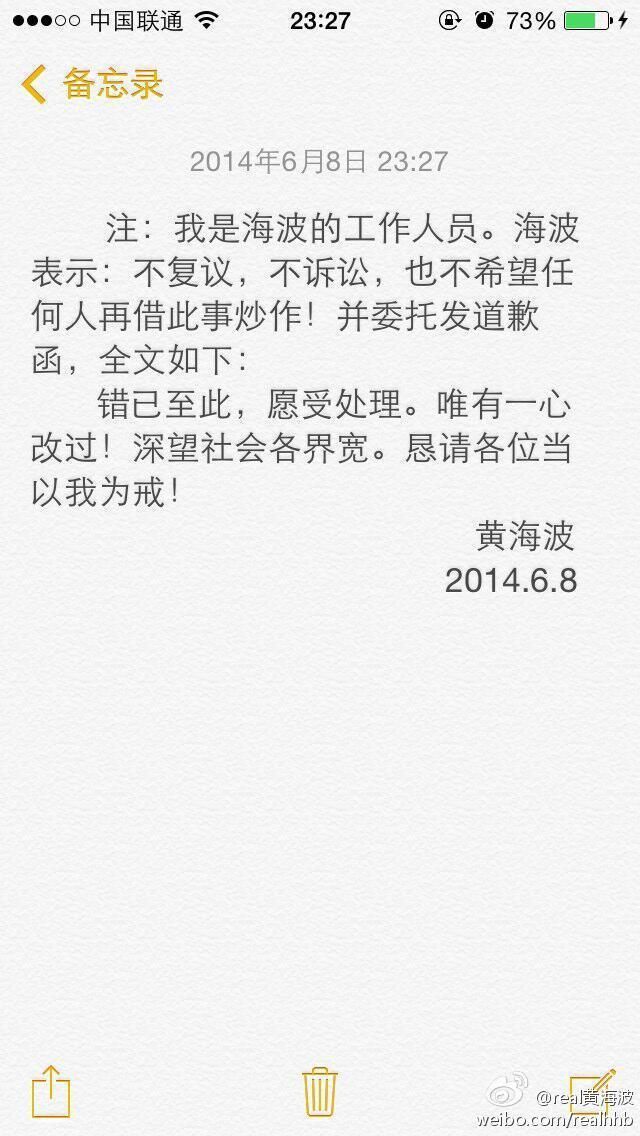 深夜发出的黄海波道歉函 - 林海东 - 林海东的博客