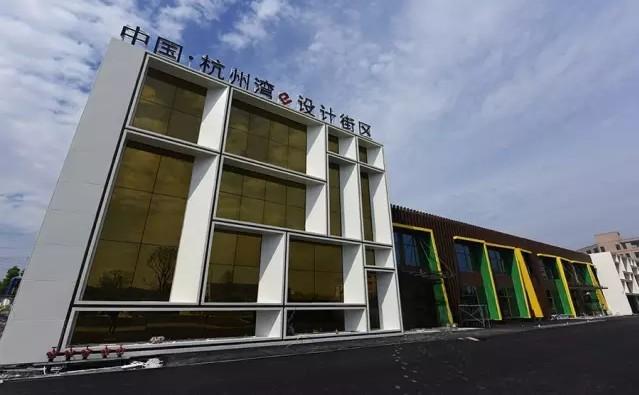 程视科技强势进驻宁波杭州湾新区众创园e设计街区 - techeme.net - 产品三维动画制作