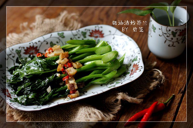 【猪油渣炒芥兰】荤素搭配的迷人滋味 - 纸皮核桃 微信 c24628 - 185纸皮核桃的美食博客