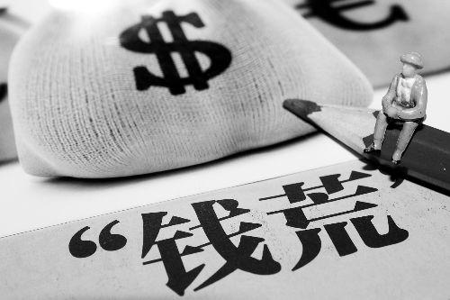 """新一轮""""钱荒""""来袭,我们该如何应对? - 不执着 - 不执着财经博客"""
