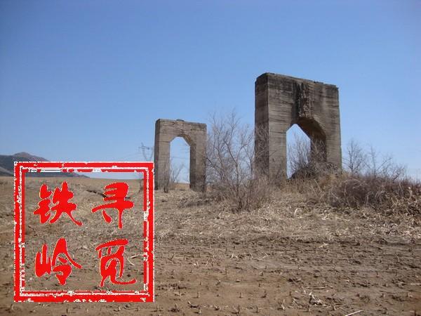 寻觅铁岭(57)乱石山日军工程