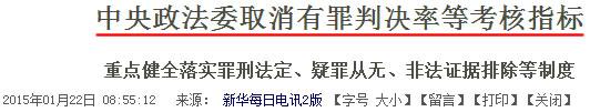 中央政法委取消有罪判决率等考核指标 - 刘植荣 - 刘植荣的博客