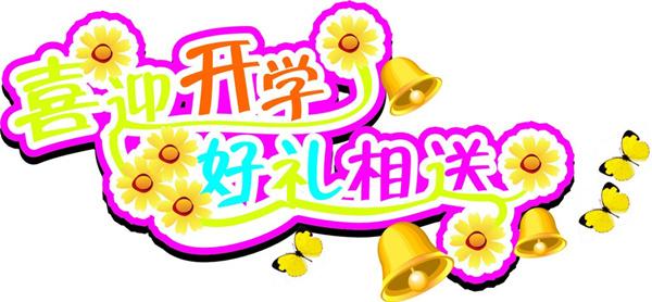 年前预报,年后轻松入学 - 广州新东方烹饪学校 - 广州新东方烹饪学校