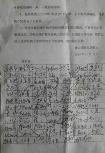 公务员嫌收入低聚集抗议实属贪得无厌 - 刘植荣 - 刘植荣的博客