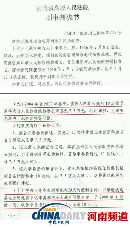 判决认定的贿赂官员担任反渎局长过于黑色幽默 - 刘昌松 - 刘昌松的博客