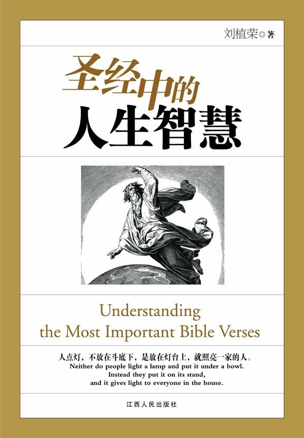 刘植荣:贪婪必遭上帝惩罚 - 刘植荣 - 刘植荣的博客