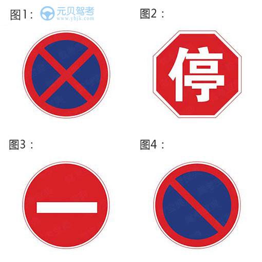 下列哪个标志禁止一切车辆长时间停放,临时停车不受限制。A、图1B、图2C、图3D、图4