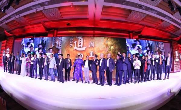 蒋锡培出席2017道农会 感悟匠心正好 - 远东蒋锡培 - 蒋锡培