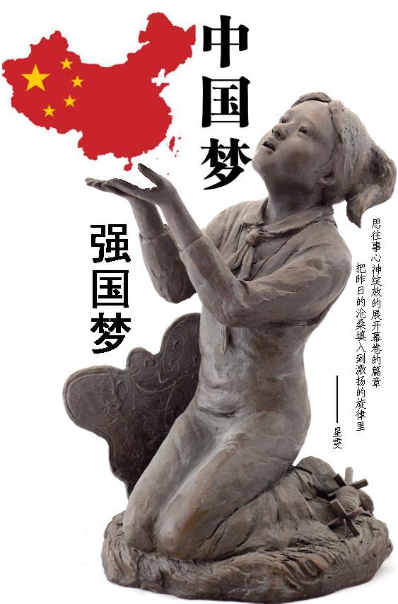 【星雯诗苑】中国梦,强国梦 - 星雯 - 星雯博客