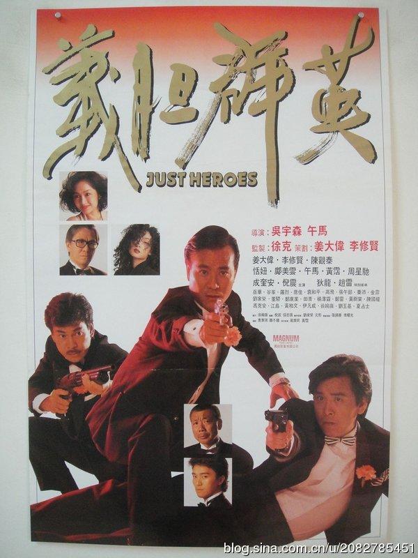 香港演员午马电影海报欣赏