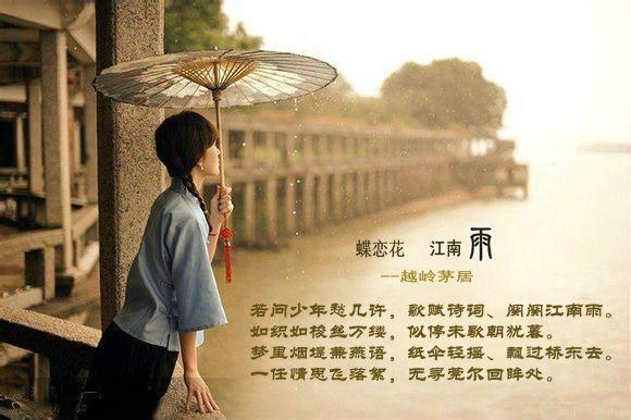 【原创】江南雨 - lurenlaobao2009 - lurenlaobao2009的博客