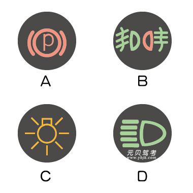 下列哪个指示灯亮表示车辆在使用远光灯。A、C图B、D图C、B图D、A图答案是B