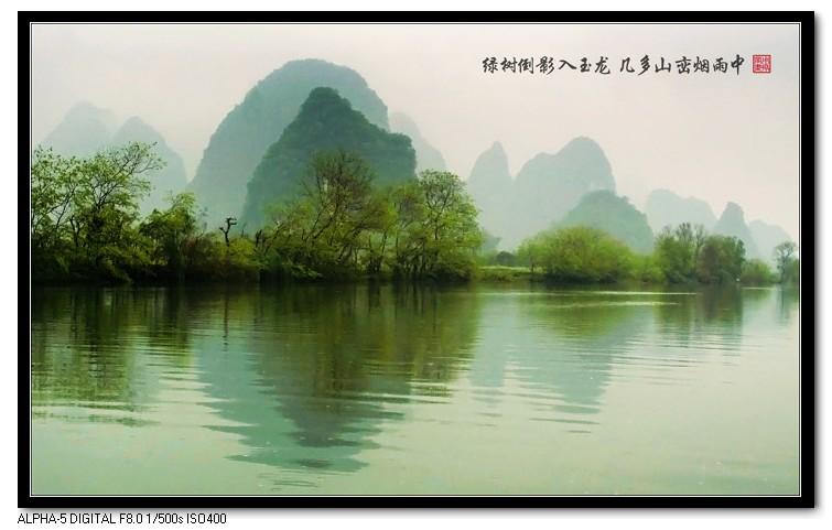 烟雨阳朔 - H哥 - H哥的博客