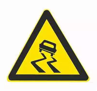 易滑标志用以促使车辆驾驶人注意慢行。