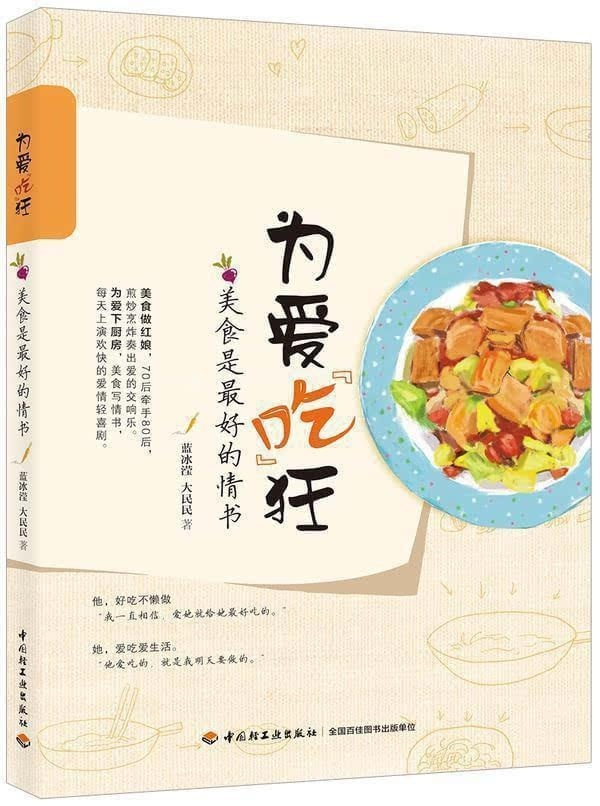 你家电饭锅只做白米饭?和我这样学做出不一样的花式米饭 - 蓝冰滢 - 蓝猪坊 创意美食工作室