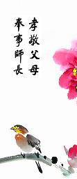 净空法师开示:动不动就离婚 - miaoyin 编 - 轻松学佛法(净空老法师法语汇编)