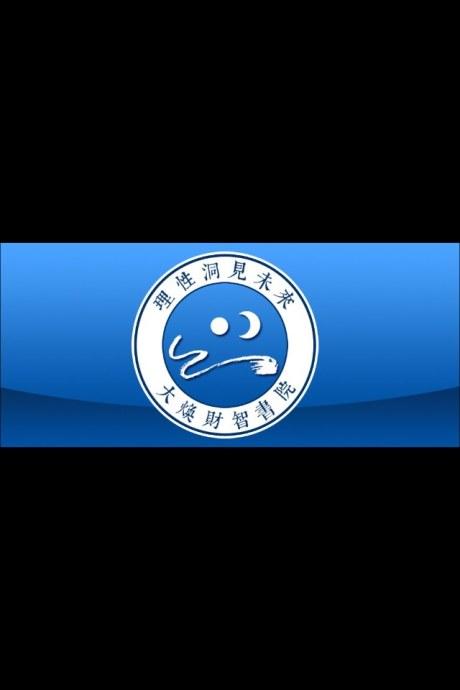 我的2014及未来志向 - 童大焕 - 童大焕中国日记